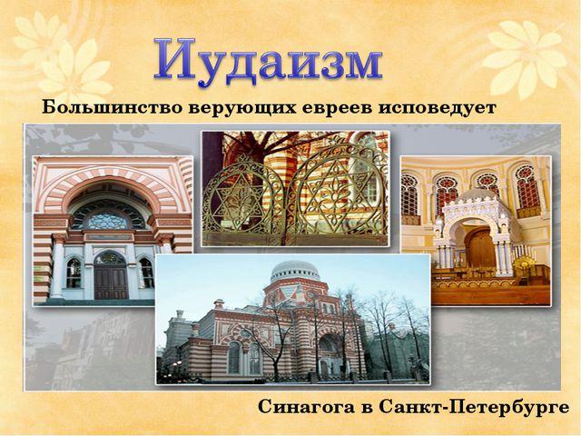 Большинство верующих евреев исповедует иудаизм Синагога в Санкт-Петербурге