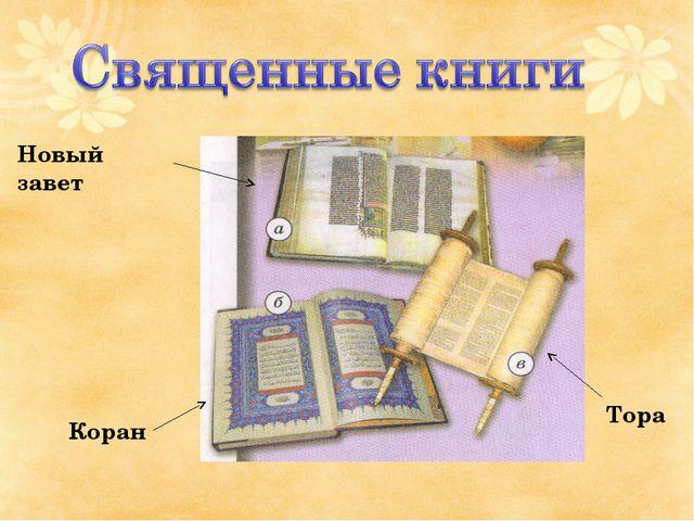 Новый завет Коран Тора