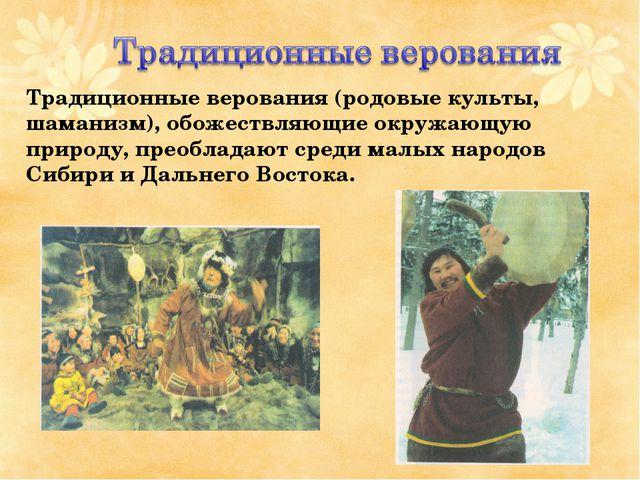 Традиционные верования (родовые культы, шаманизм), обожествляющие окружающую...
