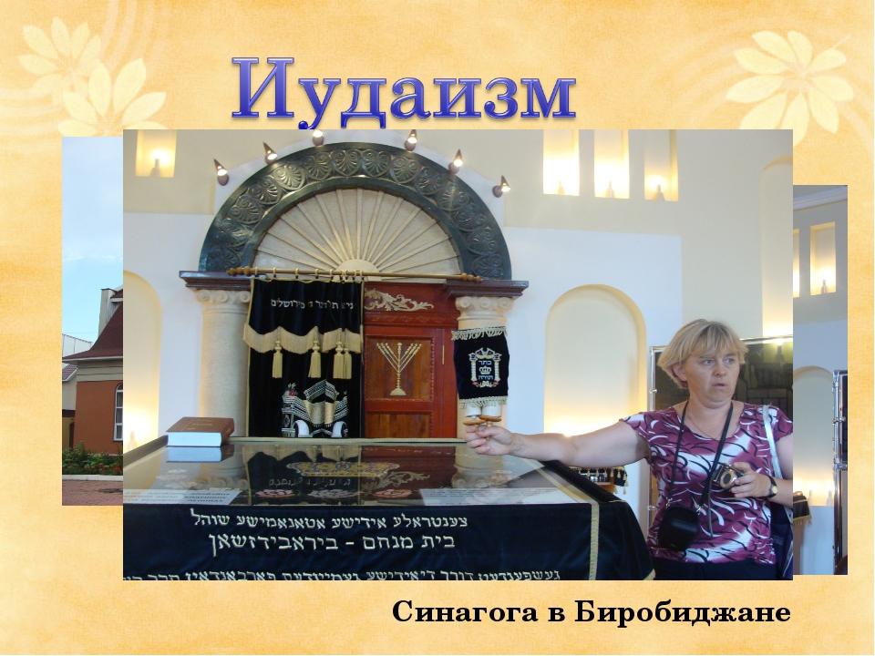 Синагога в Биробиджане