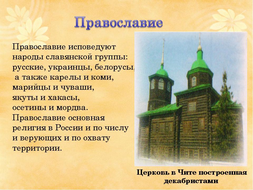 Православие исповедуют народы славянской группы: русские, украинцы, белорусы,...