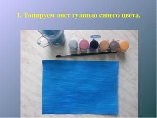1. Тонируем лист гуашью синего цвета.