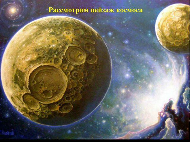 Рассмотрим пейзаж космоса