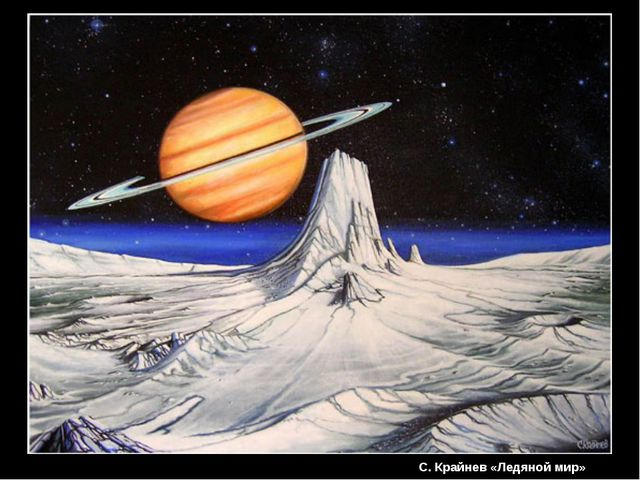 С. Крайнев «Ледяной мир»