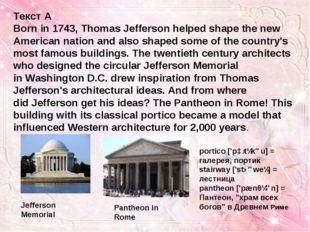 Текст А Born in 1743, Thomas Jefferson helped shape the new American nation a