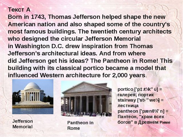 Текст А Born in 1743, Thomas Jefferson helped shape the new American nation a...