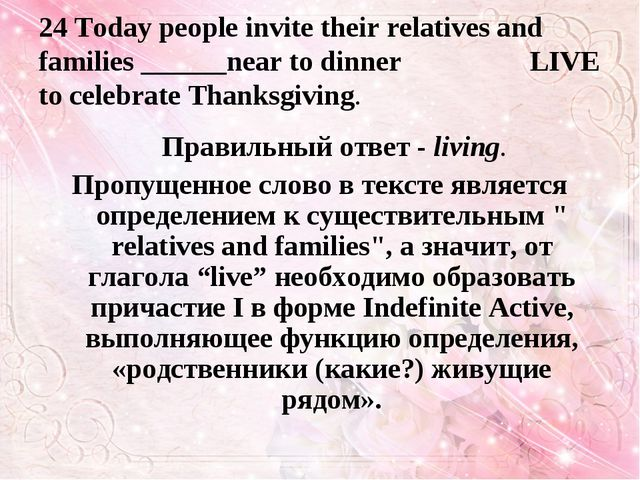 24 Today people invite their relatives and families ______near to dinner LIV...