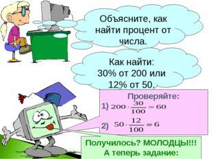 Объясните, как найти процент от числа. Как найти: 30% от 200 или 12% от 50. П