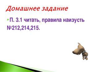 П. 3.1 читать, правила наизусть №212,214,215.