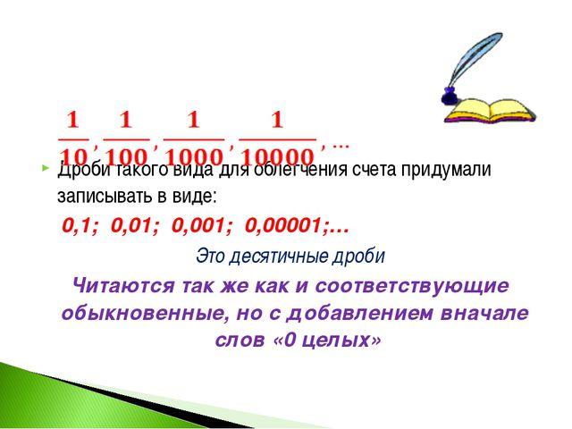 Дроби такого вида для облегчения счета придумали записывать в виде: 0,1; 0,0...