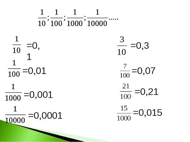 =0,1 =0,01 =0,001 =0,0001 =0,3 =0,07 =0,21 =0,015