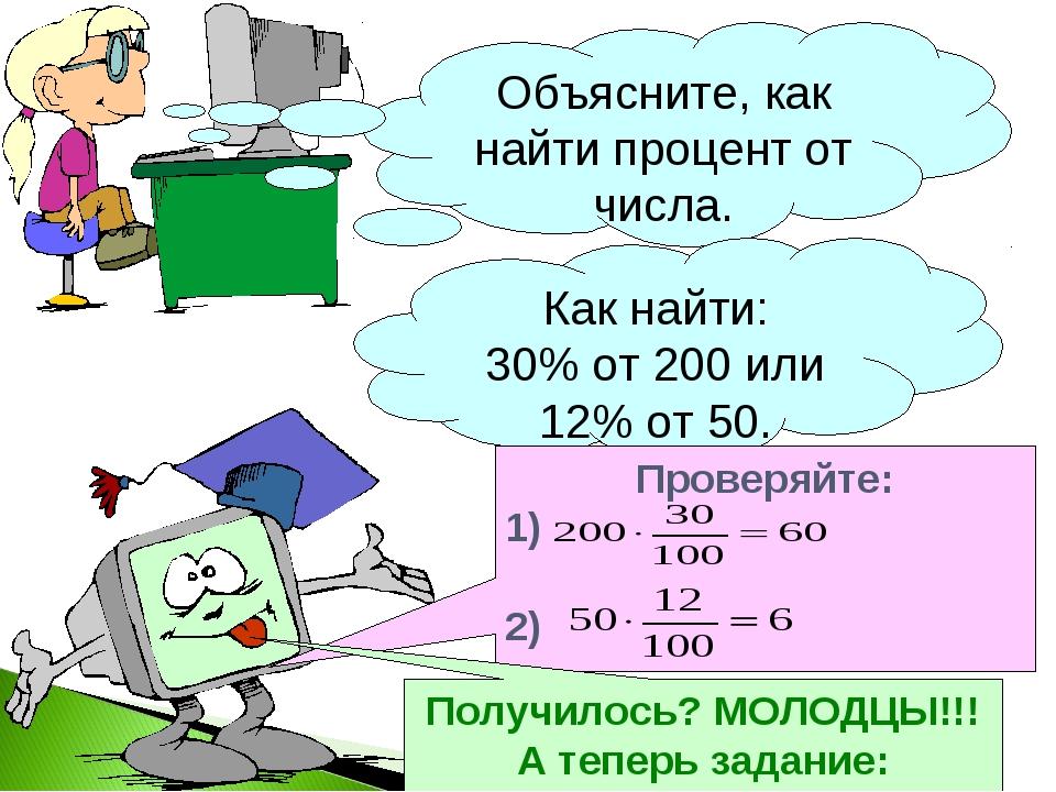 Объясните, как найти процент от числа. Как найти: 30% от 200 или 12% от 50. П...