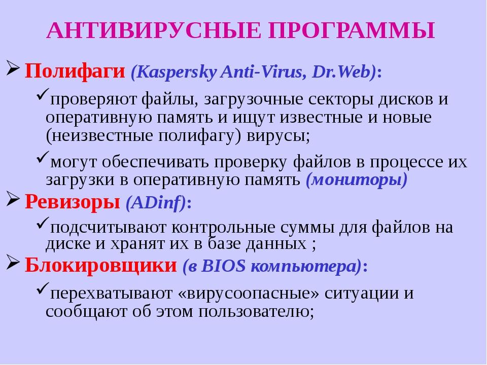 АНТИВИРУСНЫЕ ПРОГРАММЫ Полифаги (Kaspersky Anti-Virus, Dr.Web): проверяют фай...
