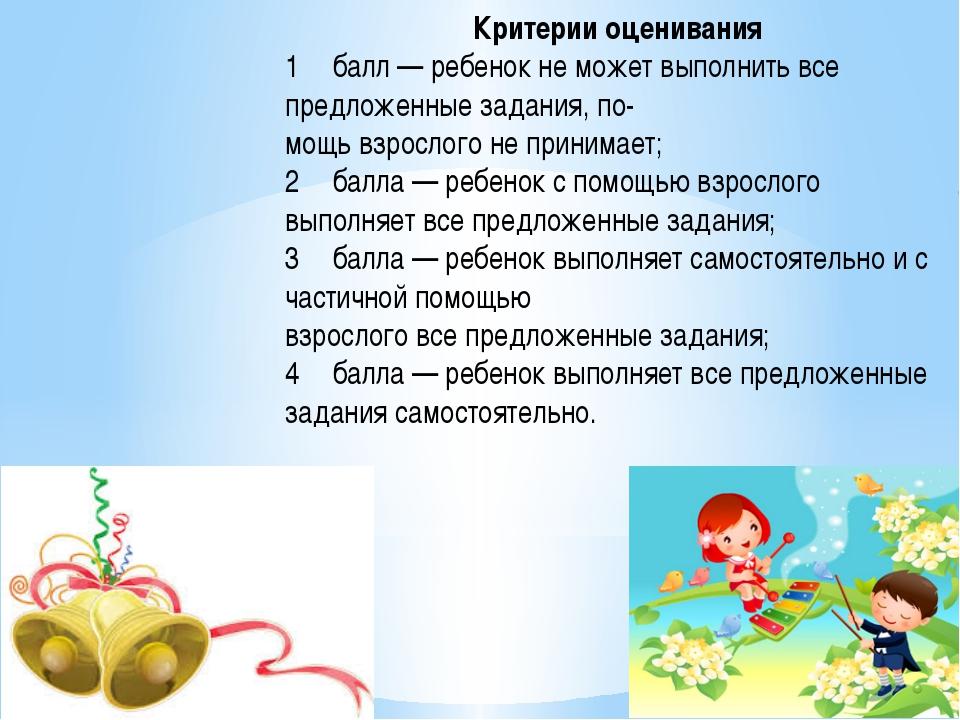 Критерии оценивания 1балл — ребенок не может выполнить все предложенные зада...