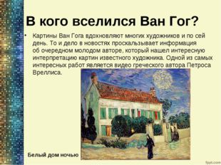 Вкого вселился Ван Гог? Картины Ван Гога вдохновляют многих художников ипо