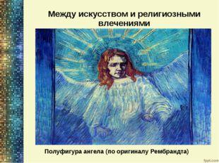 Полуфигура ангела (по оригиналу Рембрандта) Между искусством и религиозными