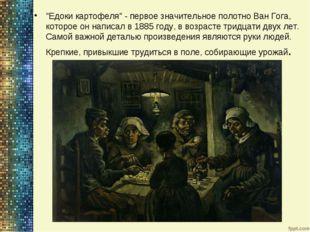 """""""Едоки картофеля"""" - первое значительное полотно Ван Гога, которое он написал"""