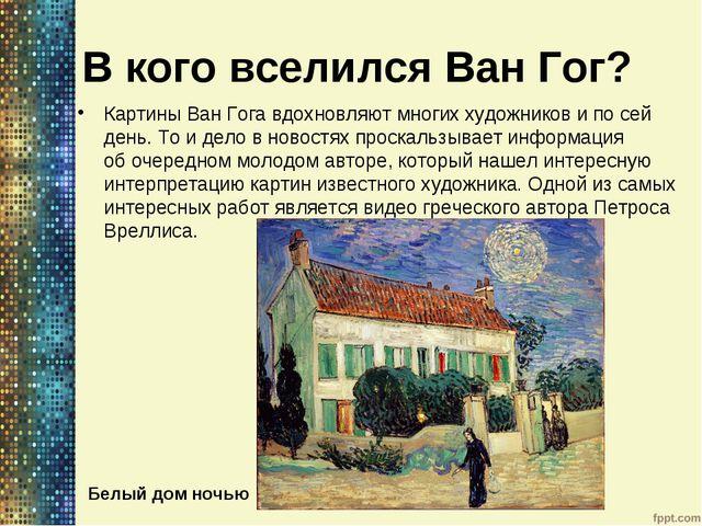 Вкого вселился Ван Гог? Картины Ван Гога вдохновляют многих художников ипо...