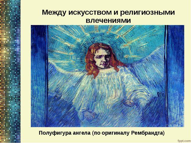 Полуфигура ангела (по оригиналу Рембрандта) Между искусством и религиозными...