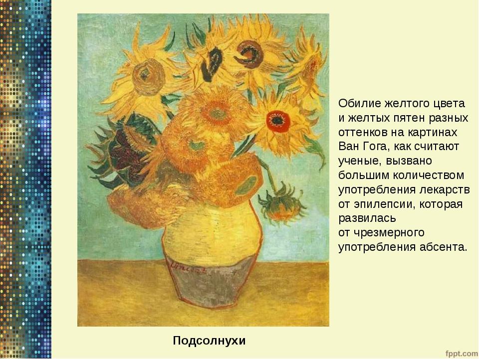 Подсолнухи Обилие желтого цвета ижелтых пятен разных оттенков накартинах В...