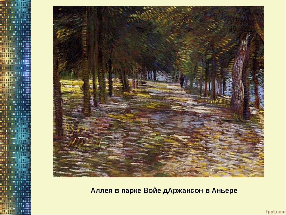 Аллея в парке Войе дАржансон в Аньере