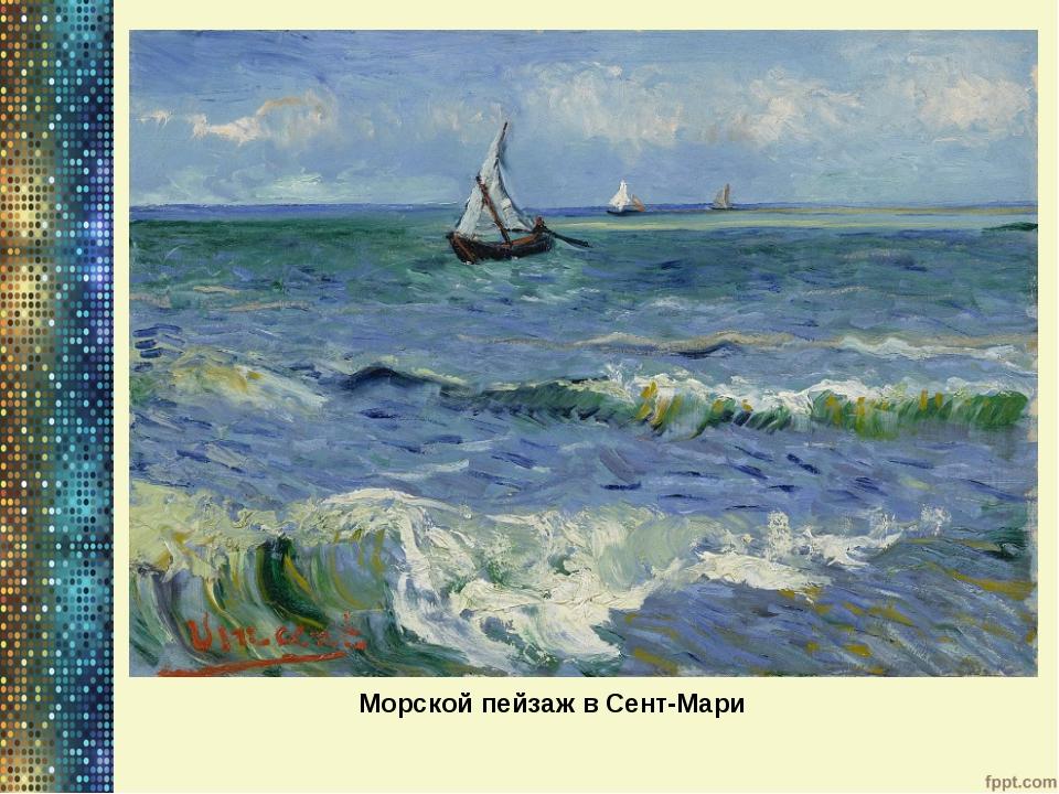 Морской пейзаж в Сент-Мари