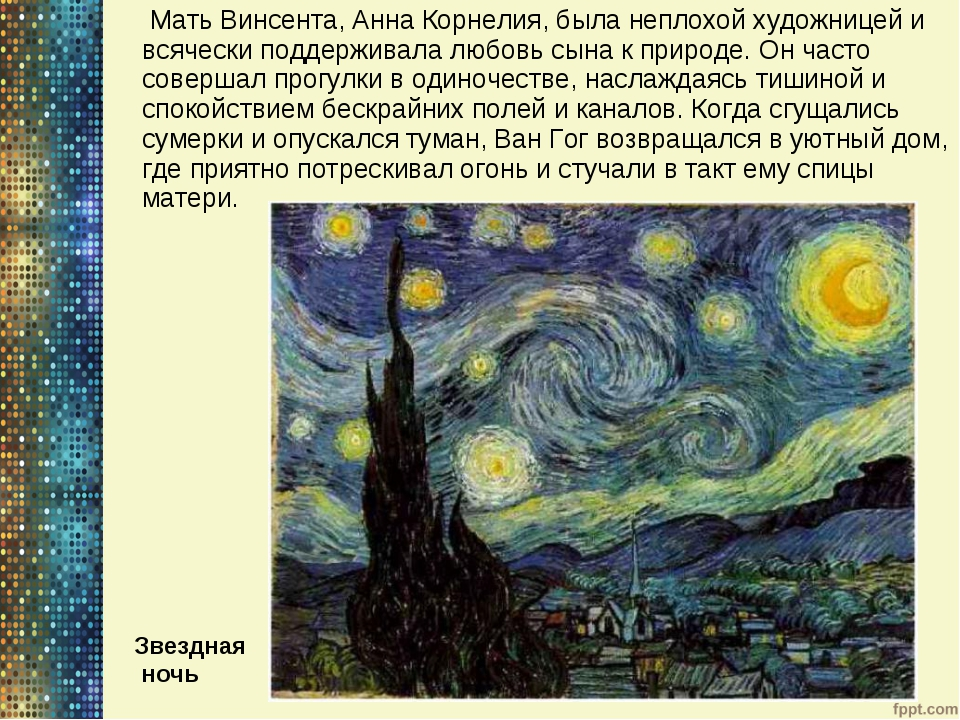 Мать Винсента, Анна Корнелия, была неплохой художницей и всячески поддержива...