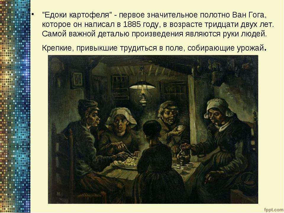 """""""Едоки картофеля"""" - первое значительное полотно Ван Гога, которое он написал..."""