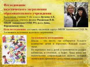Исследование акустического загрязнения образовательного учреждения Выполнила: