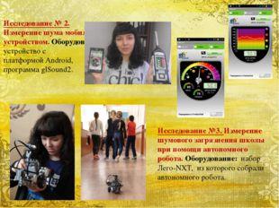 Исследование № 2. Измерение шума мобильным устройством. Оборудование: устройс