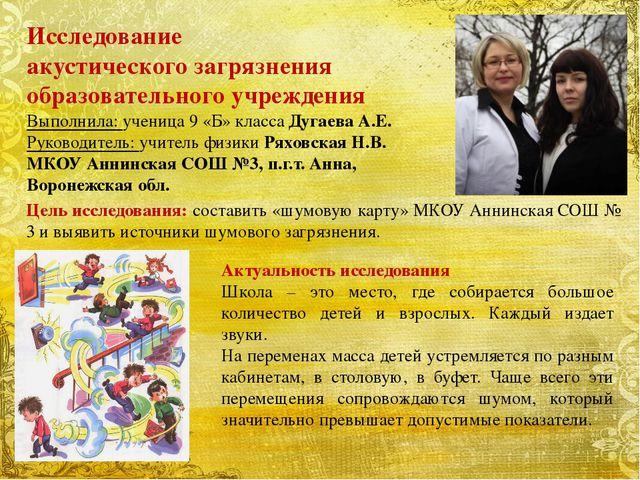 Исследование акустического загрязнения образовательного учреждения Выполнила:...