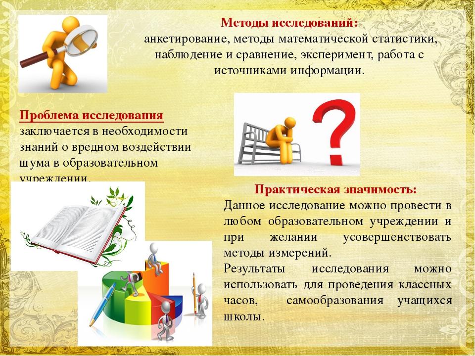 Проблема исследования заключается в необходимости знаний о вредном воздействи...