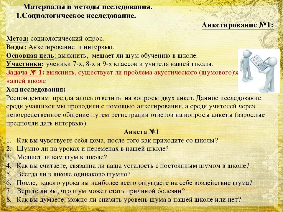1.Социологическое исследование. Анкетирование №1: Материалы и методы исследов...