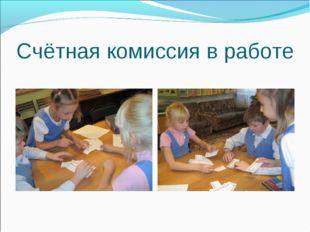 Счётная комиссия в работе