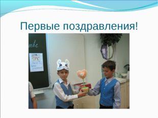 Первые поздравления!