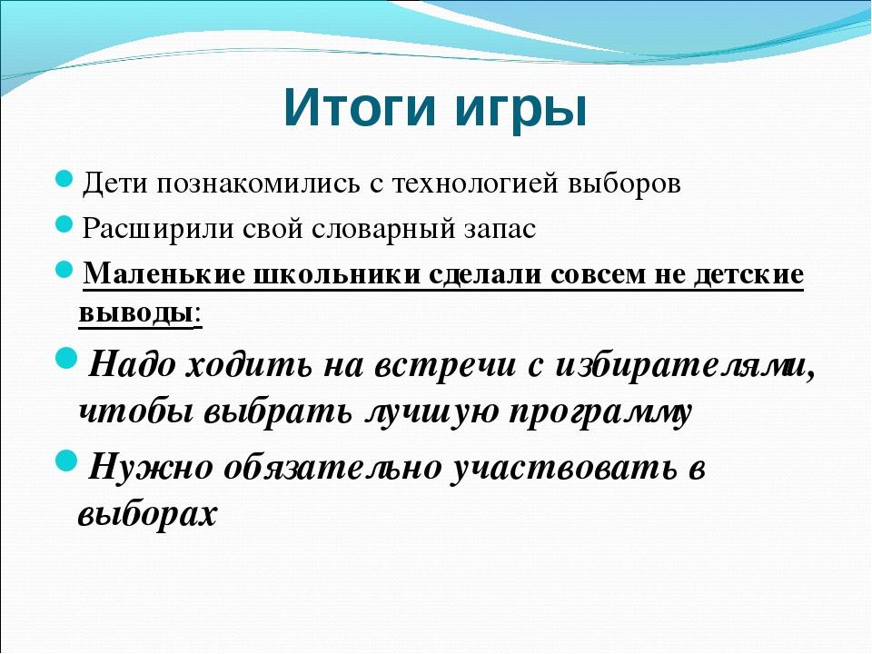 Итоги игры Дети познакомились с технологией выборов Расширили свой словарный...