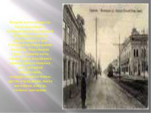 Больше всего открыток было выпущено с изображением Никольской (Радищева) улиц
