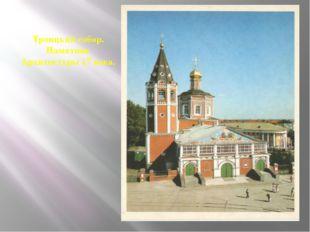 Троицкий собор. Памятник Архитектуры 17 века.