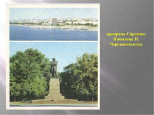 панорама Саратова. Памятник Н. Чернышевскому.