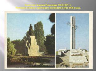 Памятник Борцам Революции 1905-1907 гг. Мемориал воинам-саратовцам, погибшим