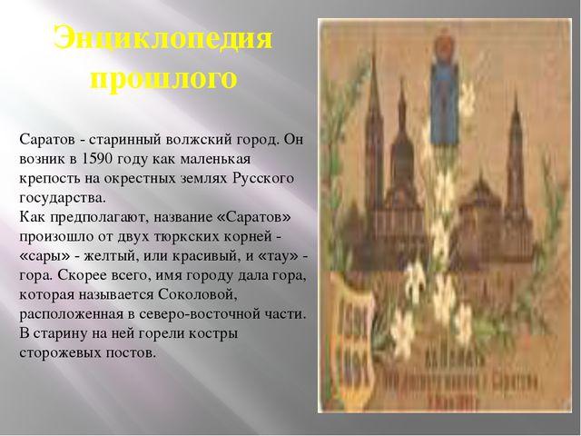 Энциклопедия прошлого Саратов - старинный волжский город. Он возник в 1590 го...