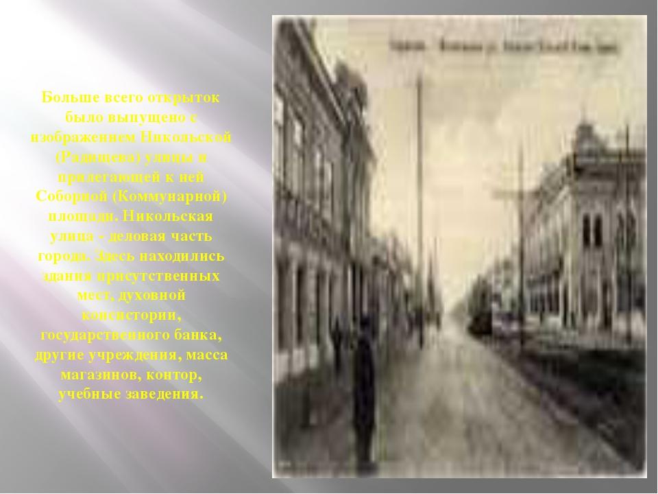 Больше всего открыток было выпущено с изображением Никольской (Радищева) улиц...