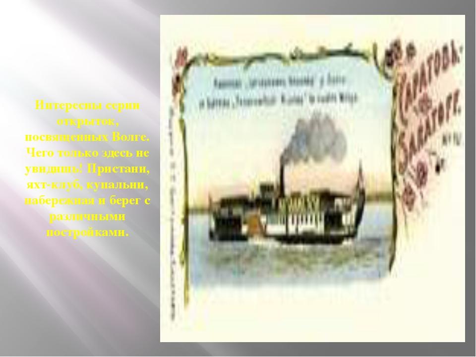 Интересны серии открыток, посвященных Волге. Чего только здесь не увидишь! Пр...