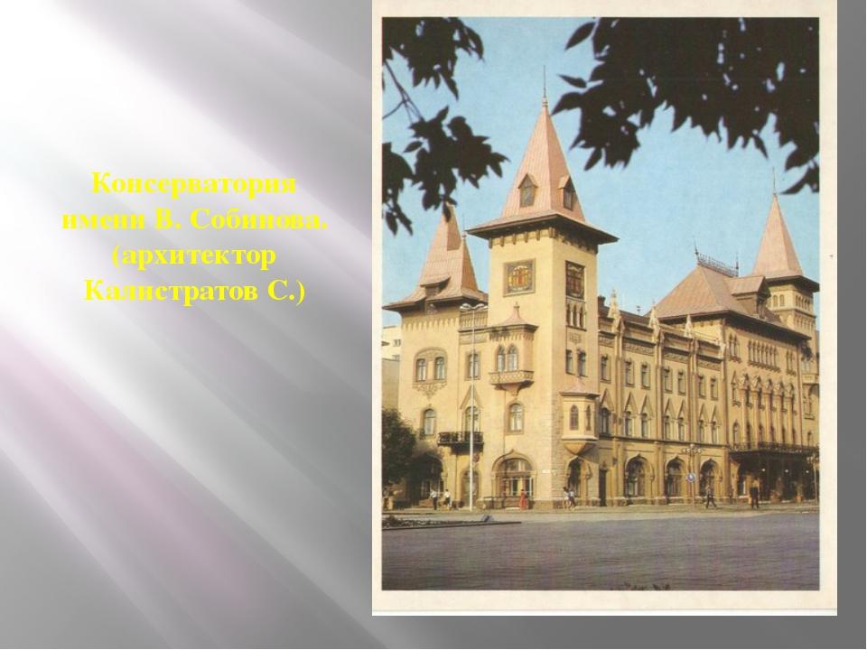 Консерватория имени В. Собинова. (архитектор Калистратов С.)