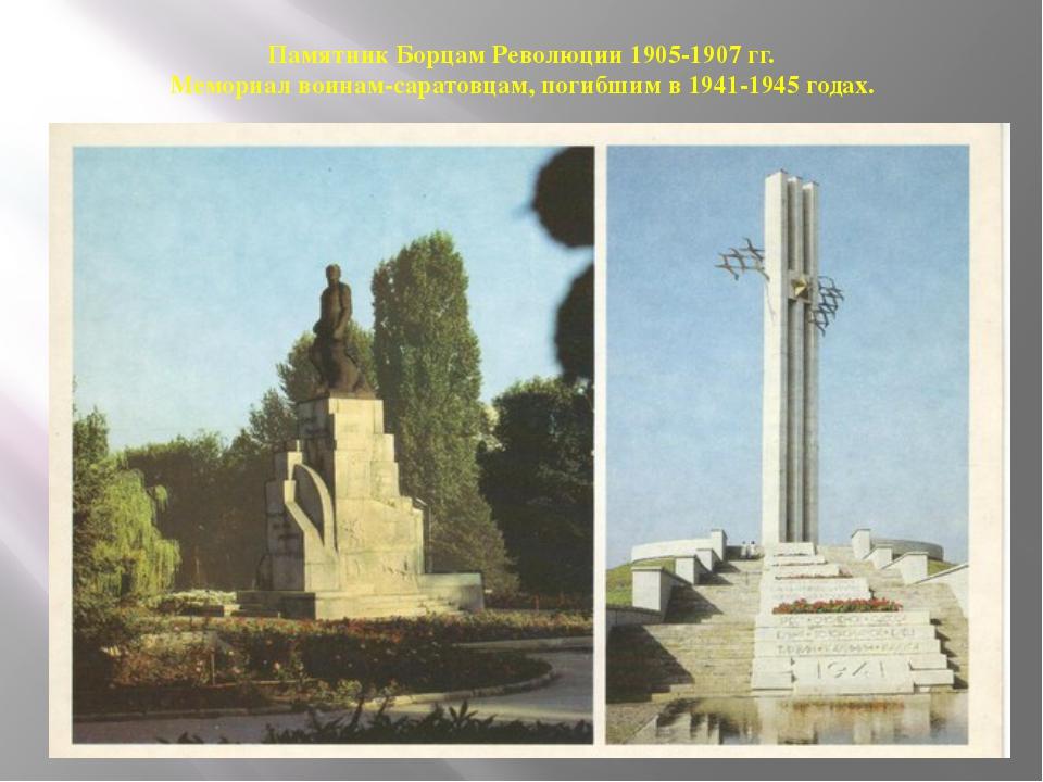 Памятник Борцам Революции 1905-1907 гг. Мемориал воинам-саратовцам, погибшим...