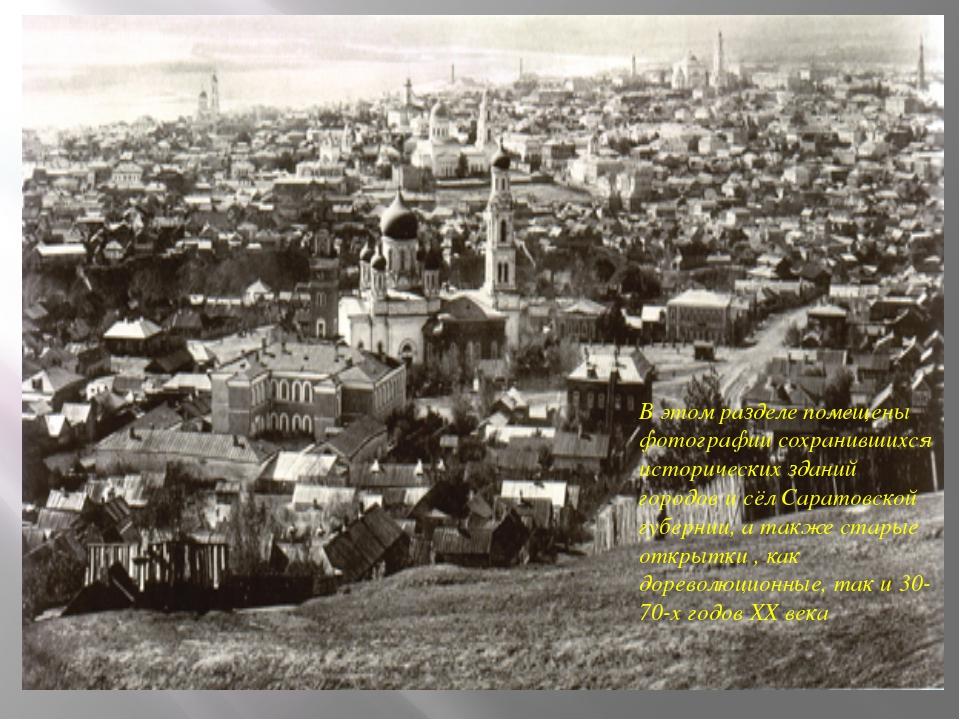 В этом разделе помещены фотографии сохранившихся исторических зданий городов...