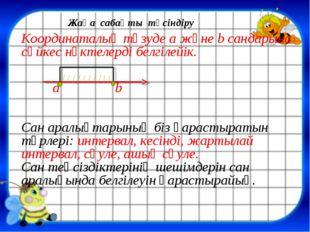Координаталық түзуде a және b сандарына сәйкес нүктелерді белгілейік. a b Сан