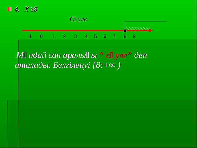 """4. Х ≥8 Мұндай сан аралығы """" сәуле"""" деп аталады. Белгіленуі [8;+∞ ) -1 5 0 1..."""