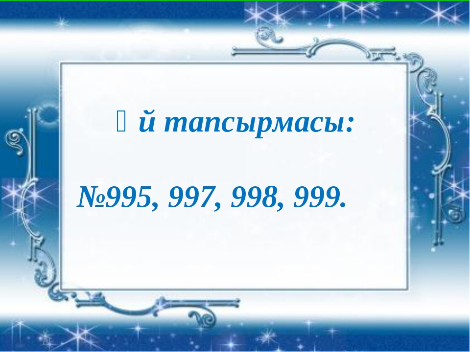 Үй тапсырмасы: №995, 997, 998, 999.