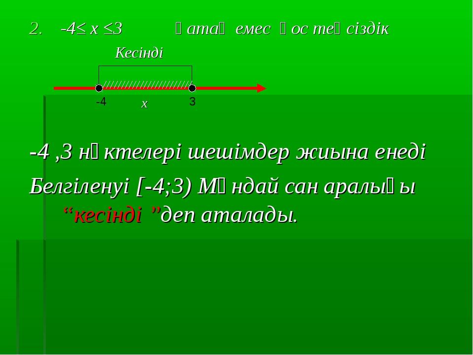 -4≤ х ≤3 қатаң емес қос теңсіздік Кесінді х -4 ,3 нүктелері шешімдер жиына...